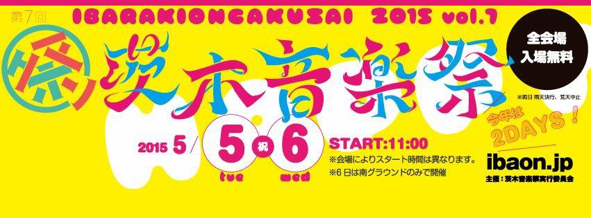 いばおん 2015.5.5  1